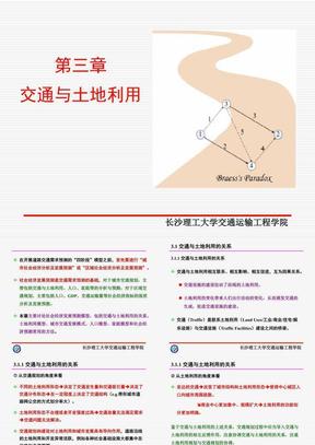 第03章-交通与土地利用(含基本预测模型)(1).ppt