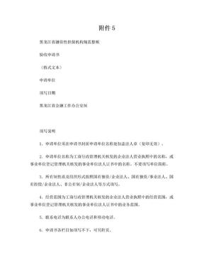 黑龙江省融资性担保机构规范整顿验收申请书.doc