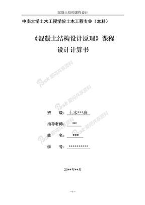 中南大学混凝土结构设计原理课程设计(优秀).doc