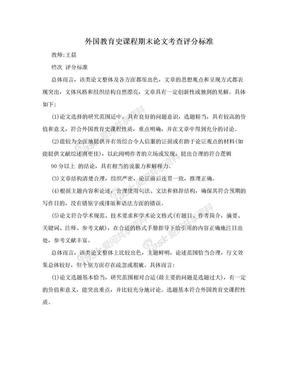 外国教育史课程期末论文考查评分标准.doc