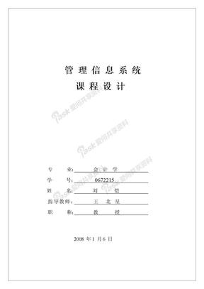 15号  白山市宾馆客房部管理信息系统.doc