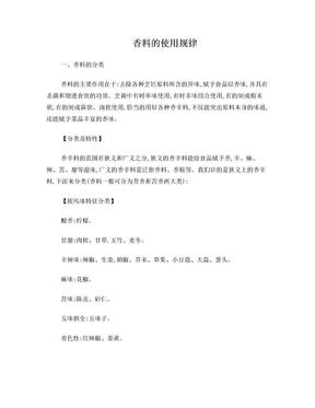 香料的使用规律(整理).doc