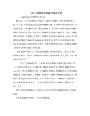 2017加油站值班经理转正申请.doc