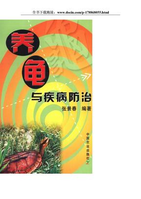养龟与疾病防治技术.doc