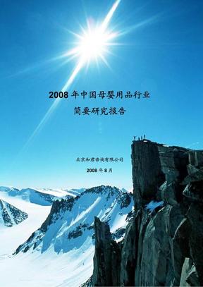 2008年中国母婴用品行业简要分析报告.pdf
