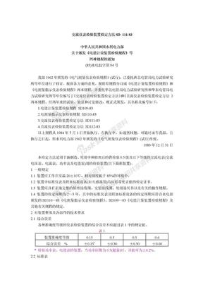 交流仪表检验装置检定方法SD 111-83.doc