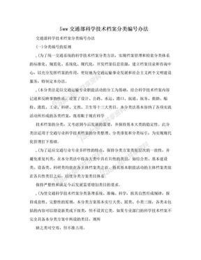 5ww交通部科学技术档案分类编号办法.doc