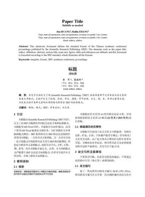 论文集排版格式.doc