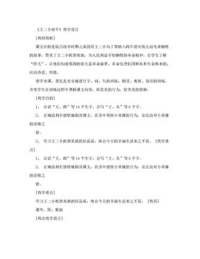王二小放牛教学设计.doc