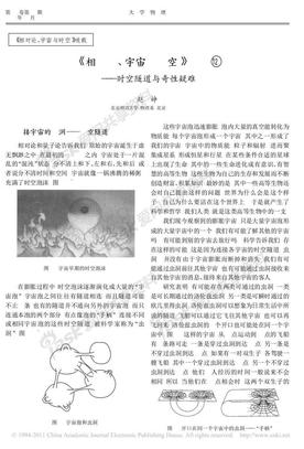 12_相对论_宇宙与时空_连载_时空隧道与奇性疑难.pdf