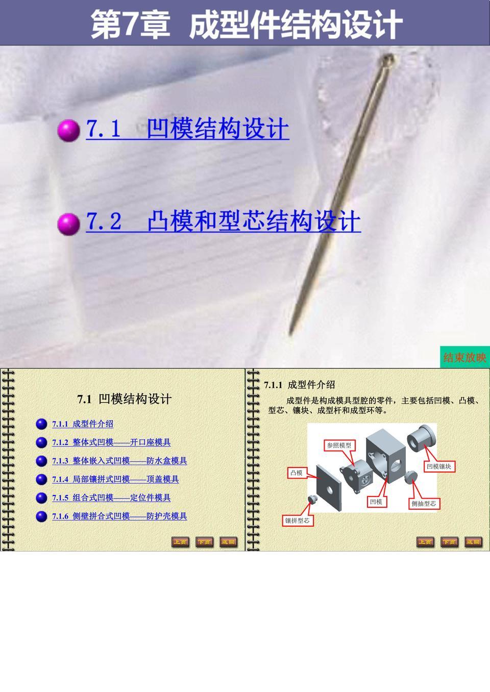 PROE教程-第7章_成型件结构设计.ppt