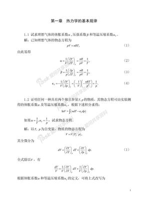 热力学统计物理_第四版_汪志诚_答案.doc