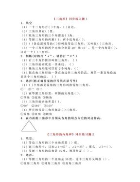 四年级数学下(三角形)习题含答案.doc