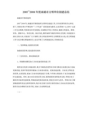 2007~2008年度南通市文明单位创建总结.doc