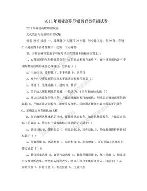 2013年福建高职学前教育类单招试卷.doc