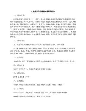大学生学习雷锋精神活动策划书.docx