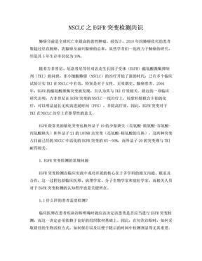 NSCLC之EGFR突变检测共识.doc
