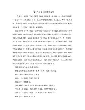 许尤佳讲座[整理版].doc