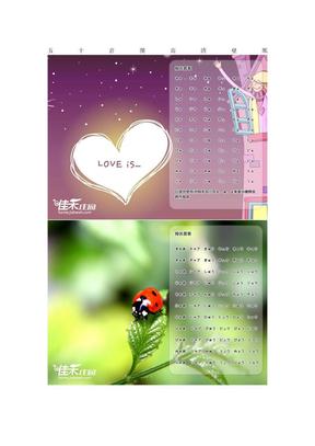 日语五十音图高清壁纸.doc