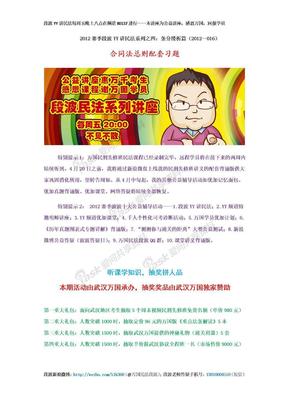 段波YY讲民法2012—016:重点法条五十题(四)合同法总则部分.doc