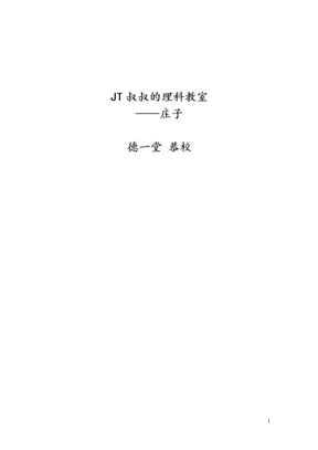JT叔叔的理科教室——庄子.doc