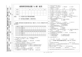 咸阳师范学院试题-数据库A.doc