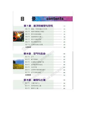 八年级科学下(浙教版课本电子版).doc