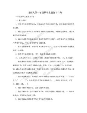 北师大版一年级数学上册复习计划.doc