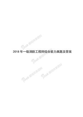 2018年一级消防工程师综合能力真题及答案.doc