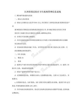江西省基层医疗卫生机构管理信息系统.doc