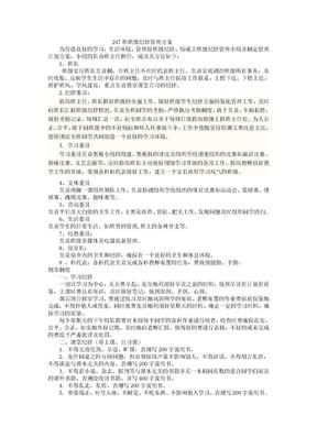 247班班级纪律管理方案.doc