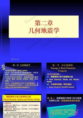 第2章幾何地震學.ppt