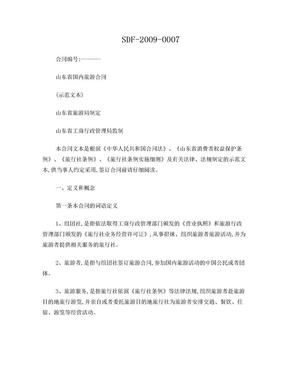 山东省国内旅游合同.doc