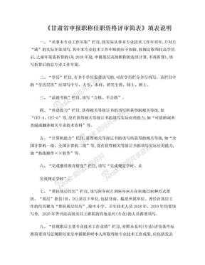 1《甘肃省申报职称任职资格评审简表》填表说明.doc