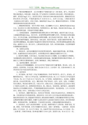 池塘无公害河蟹养殖技术.doc