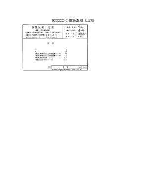 03G322-3钢筋混凝土过梁.doc