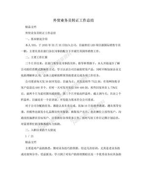 外贸业务员转正工作总结.doc