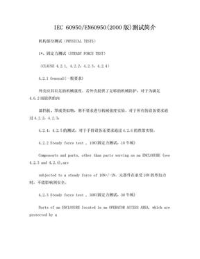 IEC60950中文版.doc