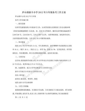 炉山镇新丰小学2012年六年级备考工作方案.doc
