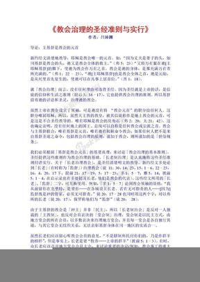 《吕沛渊-教会治理的圣经准则与实行》.doc