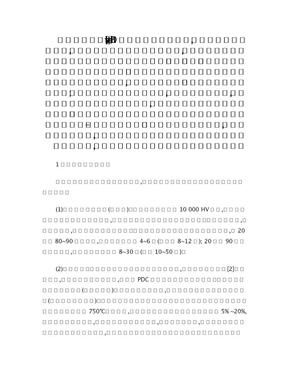 金刚石复合片.doc