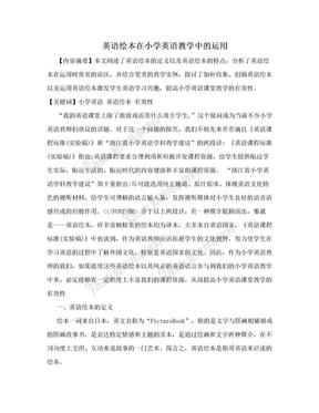 英语绘本在小学英语教学中的运用.doc