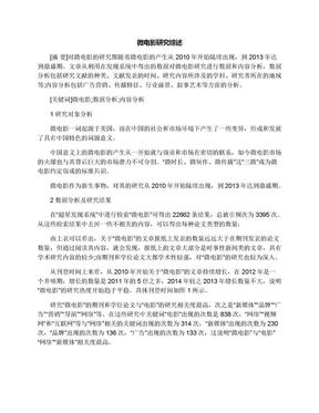 微电影研究综述.docx