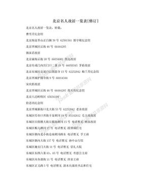 北京名人故居一览表[修订].doc