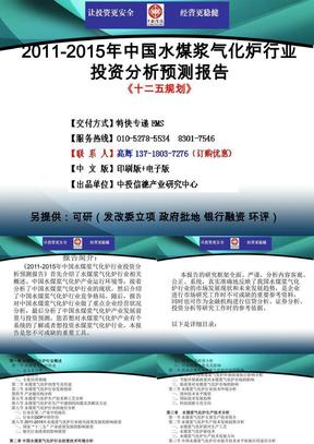 2011-2015年中国水煤浆气化炉行业市场投资调研及预测分析报告.ppt