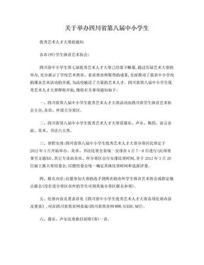 四川省艺术人才大赛通知.doc