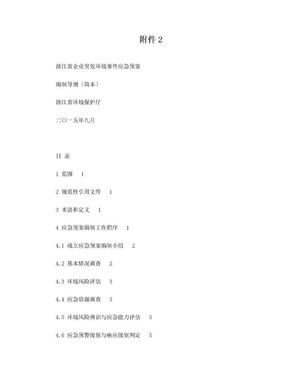 浙江省企业突发环境事件应急预案编制导则(简本).doc