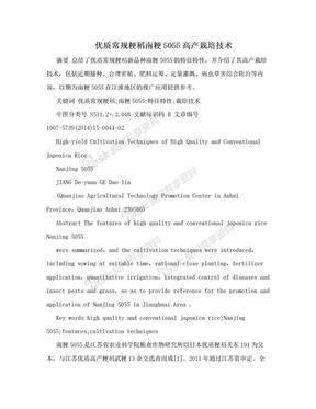 优质常规粳稻南粳5055高产栽培技术.doc