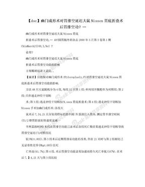 【doc】幽门成形术对胃排空延迟大鼠Nissen胃底折叠术后胃排空功?….doc