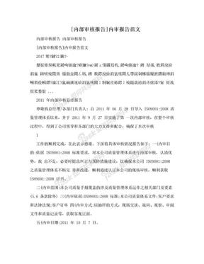 [内部审核报告]内审报告范文.doc